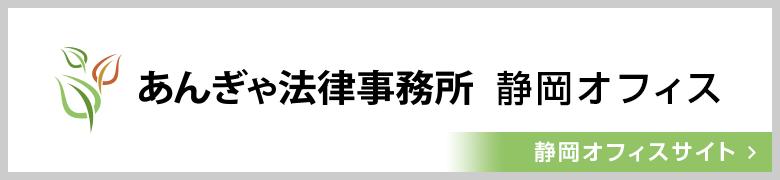 あんぎゃ法律事務所 静岡オフィス