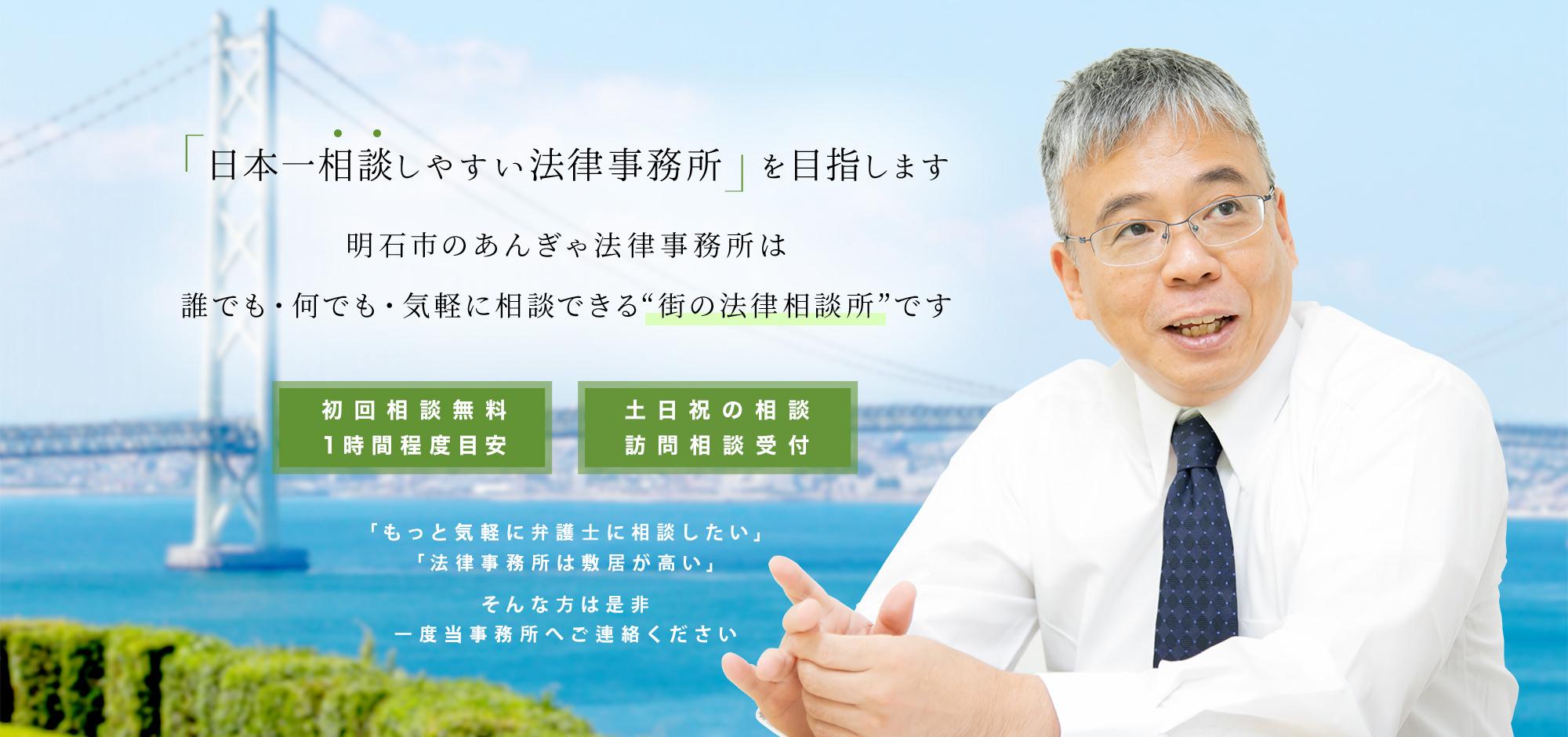 日本一相談しやすい法律事務所  を目指します