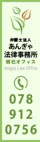 TEL:078-912-0756 ご相談受付時間 平日9:00~21:00 / 土日祝10:00~20:00 兵庫弁護士