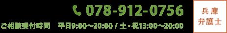 TEL:078-912-0756 ご相談受付時間 平日9:00~20:00 / 土・祝13:00~20:00 兵庫弁護士